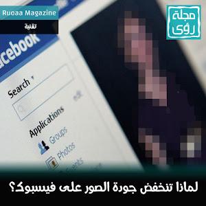 لماذا تكون جودة الصور منخفضة دائماً على فيسبوك ؟