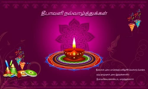 Happy Diwali 2014 sms tamil (Festival sms) Happy Diwali sms text message wishes quotes in Tamil, Images Picture photo Greetings wallpaper indian festival animated gif images
