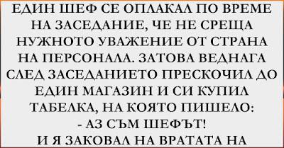 [Главозамайващ ВИЦ] АЗ СЪМ ШЕФЪТ