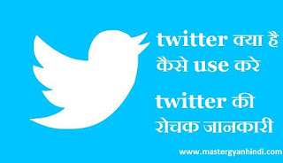 twitter par follower kiske jyada hai