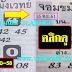 มาแล้ว...เลขเด็ดงวดนี้ 2-3ตัวตรงๆ หวยซอง จอมขมังเวทย์ งวดวันที่ 16/11/61