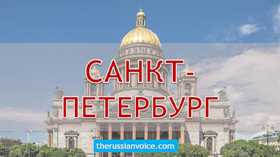http://www.therussianvoice.com/2017/07/learn-russian-travel-to-saint-petersburg.html