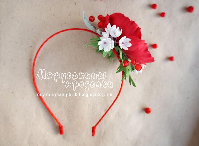 красный мак из фоамирана