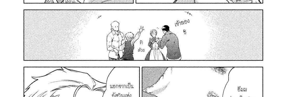 อ่านการ์ตูน Henkyou no Roukishi - Bard Loen ตอนที่ 8 หน้าที่ 33