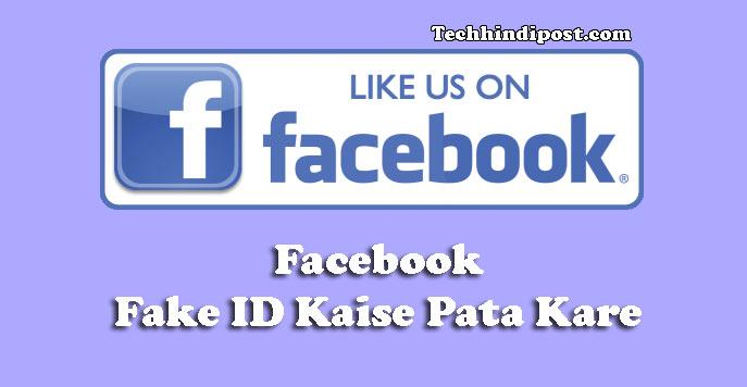 Facebook Par Fake ID Kaise Pata Kare