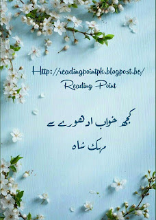 Kuch Khwab Adhooray se by Mehak Shah Online Reading