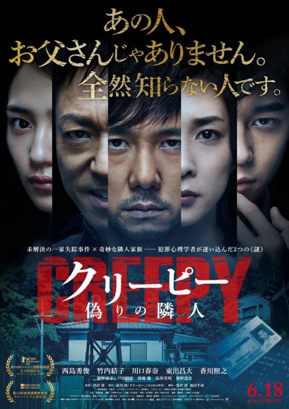 Sinopsis Film Jepang 2016: Creepy / Kuripi Itsuwari no Rinjin