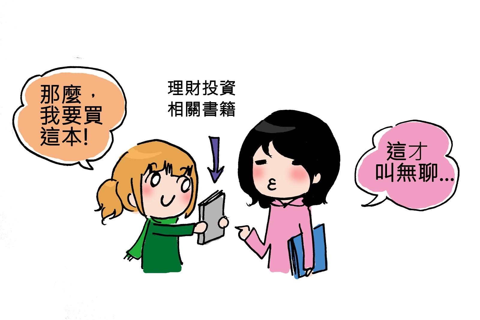 [ 編輯小姐 Yuli 的繪圖日記 ]: 逛舊書店必執行的突襲檢查!