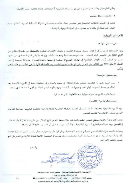 قلعة السراغنة:صدور المذكرة المنظمة للحركة المحلية
