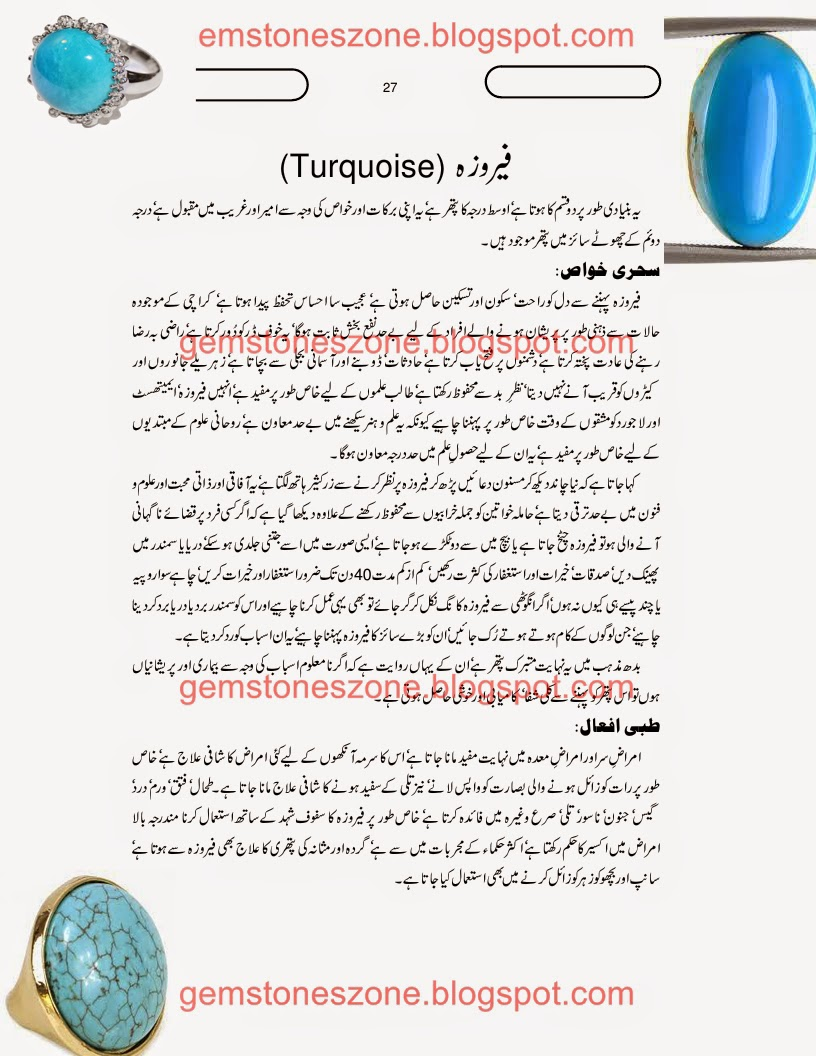 Turquiose (Feroza) Gem Stone in Urdu-English ...