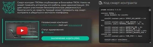 Содержание смарт-контракта TRONex