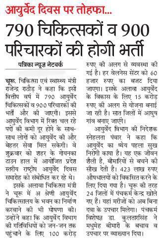Rajasthan Ayurveda Doctors Paricharak Recruitment