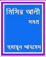 Misir Ali Somogro By Humayun Ahmed