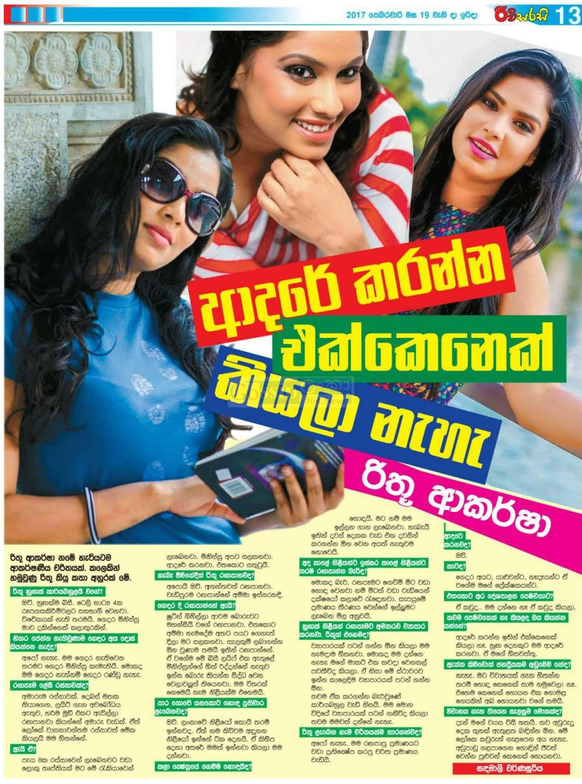 Gossip Chat With Rithu Akarsha | Gossip Lanka Hot News