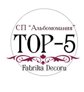 """СП с Фабрика Декора """"Альбомомания"""""""