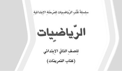 كتاب الرياضيات التمرينات للصف الثاني الأبتدائي المنهج الجديد 2017- 2018