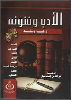 أشهر كتاب المسرح العربي
