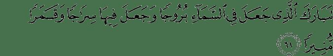 Al Furqan ayat 61