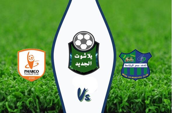 نتيجة مباراة مصر المقاصة وفاركو بث مباشر اليوم الإثنين 2 / ديسمبر / 2019