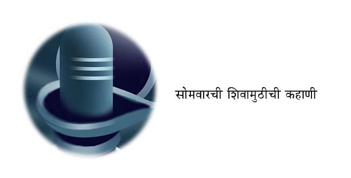 सोमवारची - शिवामुठीची कहाणी - श्रावणातल्या कहाण्या | Somwarchi Shivamuthichi Kahani - Shravanatalya Kahanya