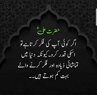 hazrat ali quotes in urdu,quotes of hazrat ali,hazrat ali,hazrat ali quotes,quotes of hazrat ali in urdu,hazrat ali sayings,hazrat ali sayings in urdu,quotes,golden words of hazrat ali (a.s) in urdu,sayings of hazrat ali in urdu,sayings of hazrat ali,hazrat ali ki pyari baatain,hazrat ali quotes in urdu dosti,hazrat ali quotes images in urdu,hazrat ali ke aqwal