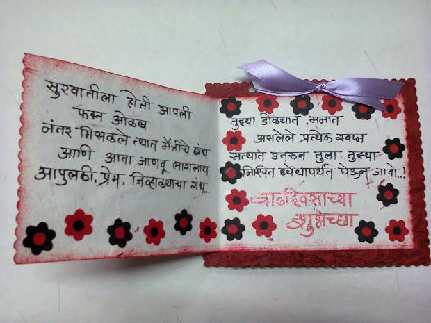 Wedding Anniversary Invitation Message In Marathi