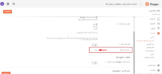 شرح رسالة نموذج التعليقات في بلوجر