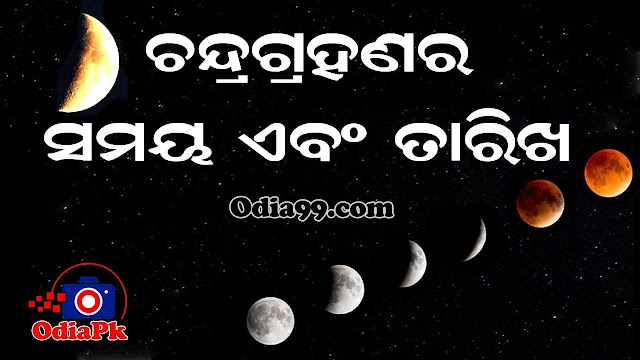 Chandra Grahan 2019 Dates and Time in Odisha According to Odia Panji
