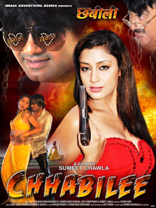 Preeti shukla in chhabilee hot bhojpuri movie trailer bhojpuri 2015 - 3 1