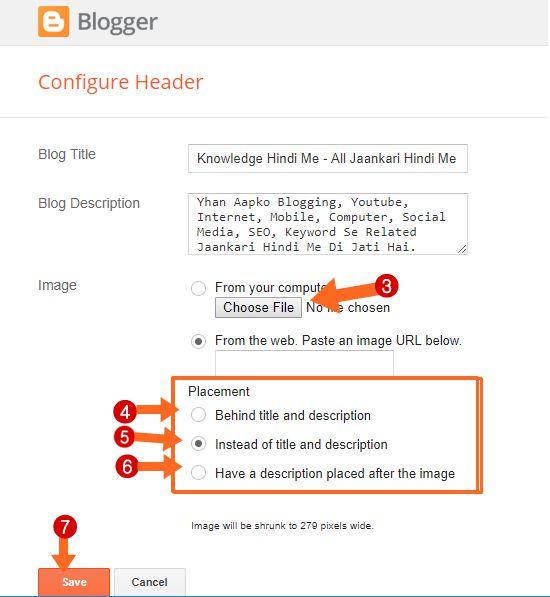 Blog Website पर Logo कैसे लगायें
