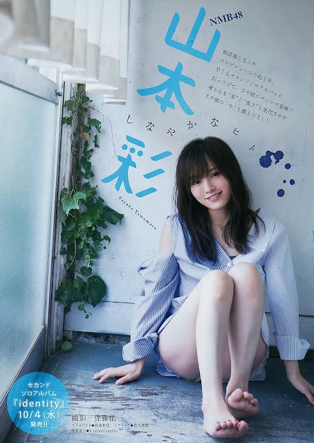山本彩 Sayaka Yamamoto Young Magazine No 43 2017 Images