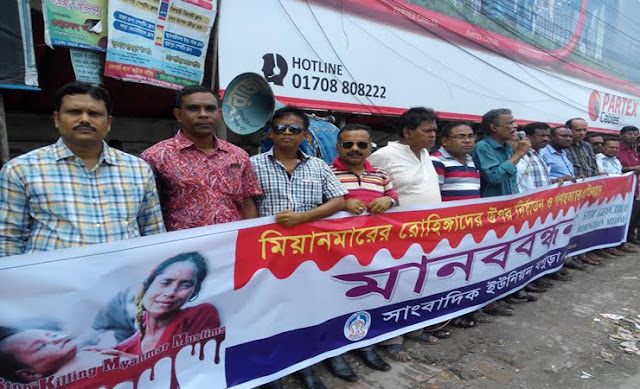 Human-chain-in-Bogra-protested-in-Myanmar-massacre