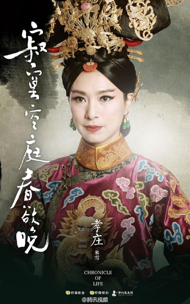 Đại Ngọc Nhi Truyền Kỳ - The Legend of Xiao Zhuang (2017)