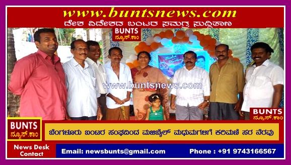 Bangalore Bunts Majibail Bunts