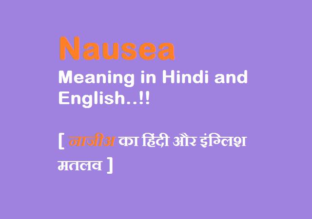 nausea-meaning-in-hindi-english