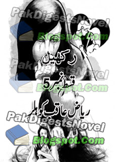 Rakhail Novel Episode 5 by Riaz Aqib Kohler Pdf Download