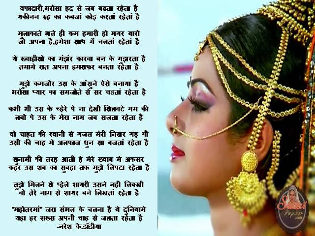 वफादारी,भरोसा हद से जब बढता रहेता है Hindi Gazal By Naresh K. Dodia