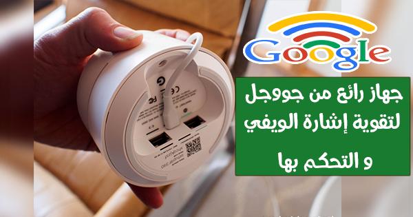 تعرف الآن على هدا الجهاز الرائع الجديد من جووجل الدي سيمكنك من تقوية إشارة الويفي في منزلك !