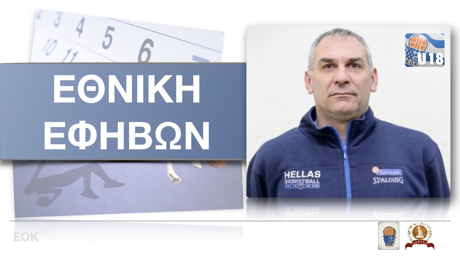 EOK | Εθνική Εφήβων, Γ. Βλασσόπουλος: «Βασικός στόχος να βγουν παιδιά που θα παίξουν μπάσκετ»