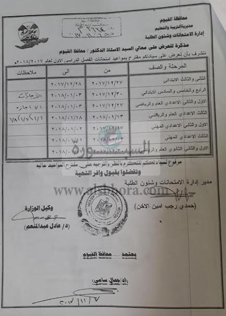 جدول امتحانات محافظة الفيوم 2018 كل المراحل ترم أول