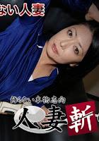 C0930 ki180916 人妻斬り 桜井 文子 44歳