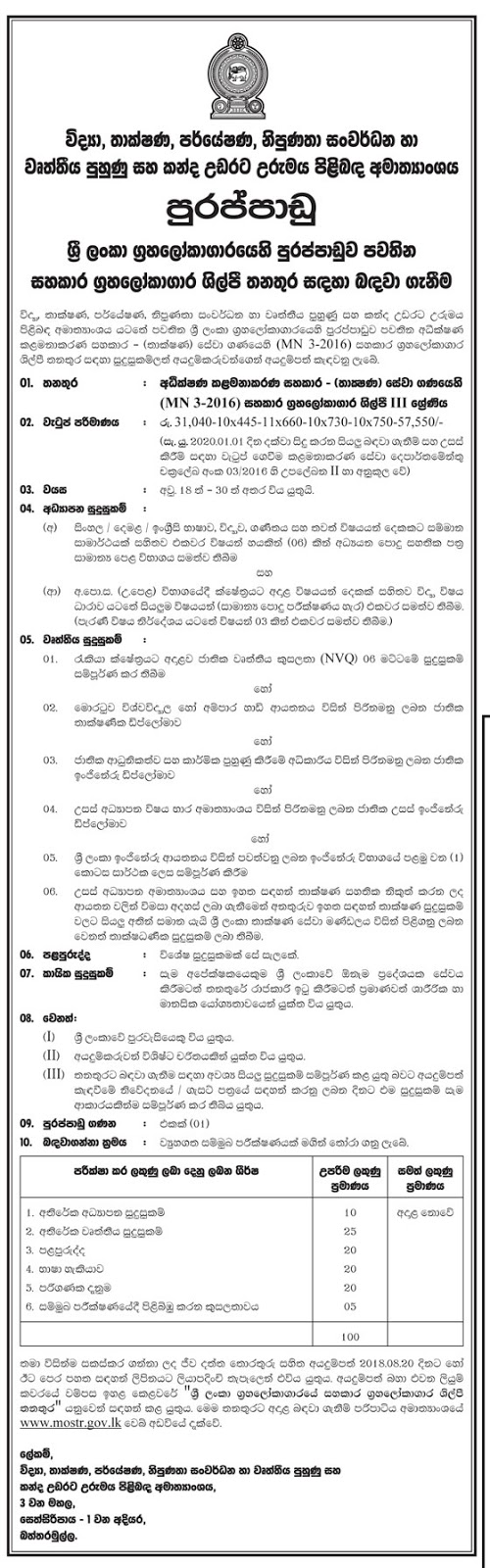 Assistant Planetarium Technician    Sri Lanka Planetarium - Ministry of Science, Technology, Research, Skills Development & Vocational Training and Kandyan Heritage Application