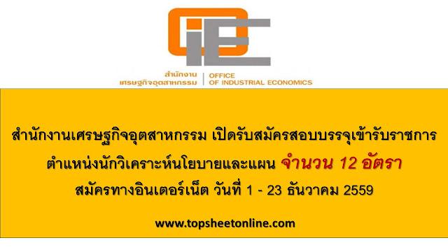 สำนักงานเศรษฐกิจอุตสาหกรรม เปิดรับสมัคร 12 อัตรา วันที่ 1 - 23 ธันวาคม 2559