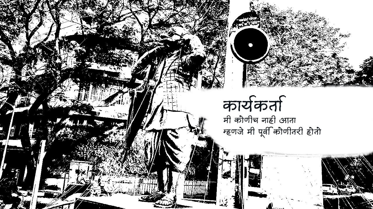 कार्यकर्ता - मराठी कविता | Karyakarta - Marathi Kavita