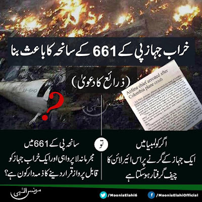 PK 661 The Ill Fated Plane Crash Reflects Govt Policies For Institutions