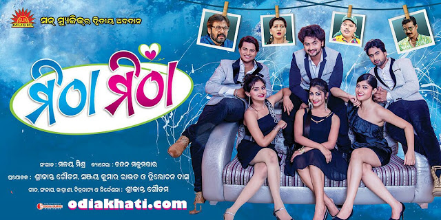 odia film song ringtone download mp3