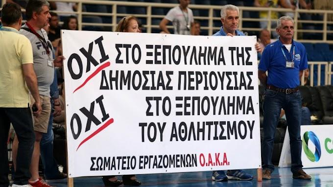 Εργαζόμενοι στο ΟΑΚΑ: «Όχι στο ξεπούλημα της δημόσιας περιουσίας και του αθλητισμού»