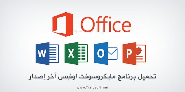 تحميل برنامج مايكروسوفت اوفيس وورد 2010 عربي مجانا