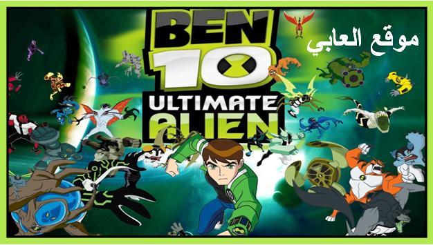 تحميل العاب بن 10 للكمبيوتر والاندرويد برابط مباشر ميديا فاير Download Ben 10 Games