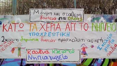 NHΠΙΑΓΩΓΕΙΟ ΩΡΑ ΜΗΔΕΝ